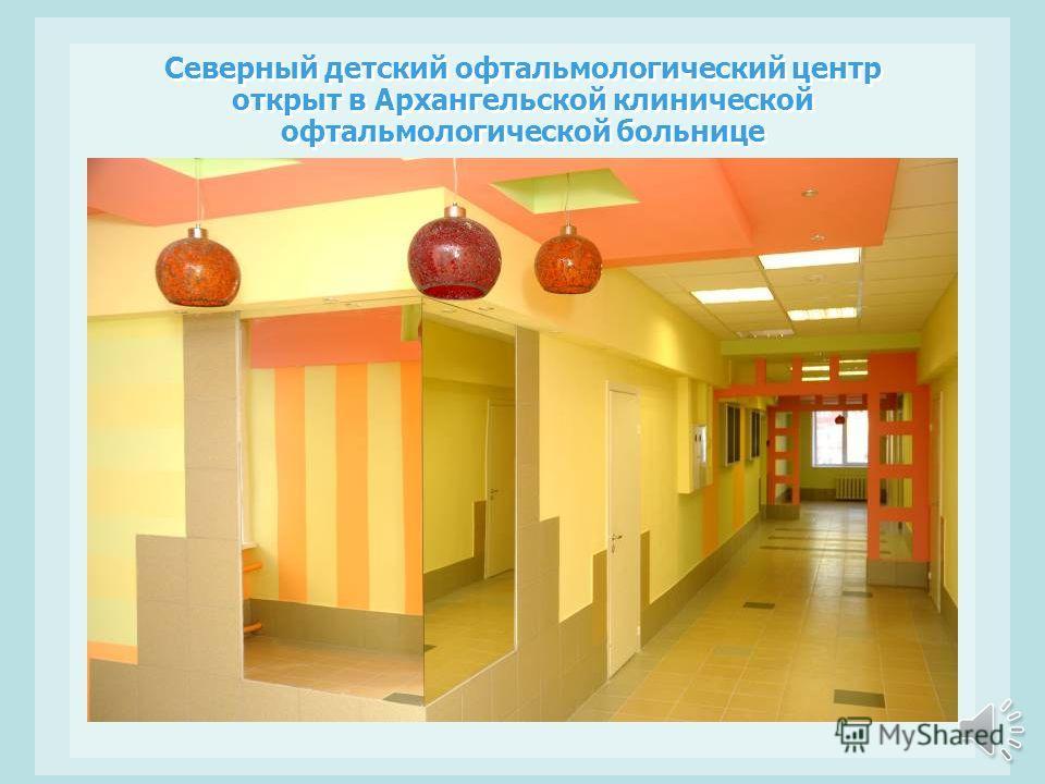 Модернизация здравоохранения 2011–2012 гг. Архангельская область