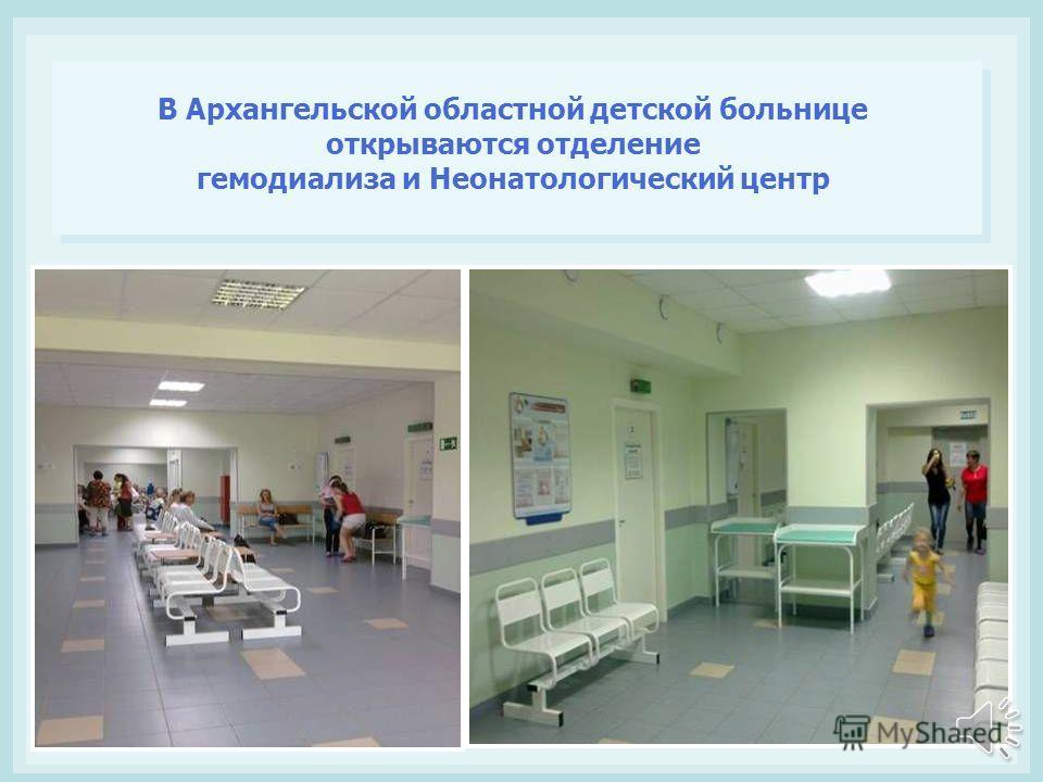Программа модернизации здравоохранения дала возможность закупить новое оборудование для Областной детской больницы и начать масштабный ремонт.