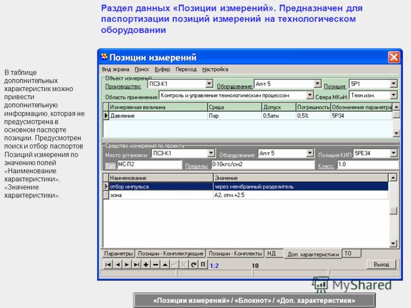 «Позиции измерений» / «Блокнот» / «Доп. характеристики» В таблице дополнительных характеристик можно привести дополнительную информацию, которая не предусмотрена в основном паспорте позиции. Предусмотрен поиск и отбор паспортов Позиций измерения по з