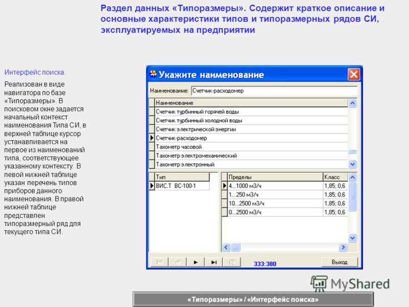 Интерфейс поиска. Реализован в виде навигатора по базе «Типоразмеры». В поисковом окне задается начальный контекст наименования Типа СИ, в верхней таблице курсор устанавливается на первое из наименований типа, соответствующее указанному контексту. В
