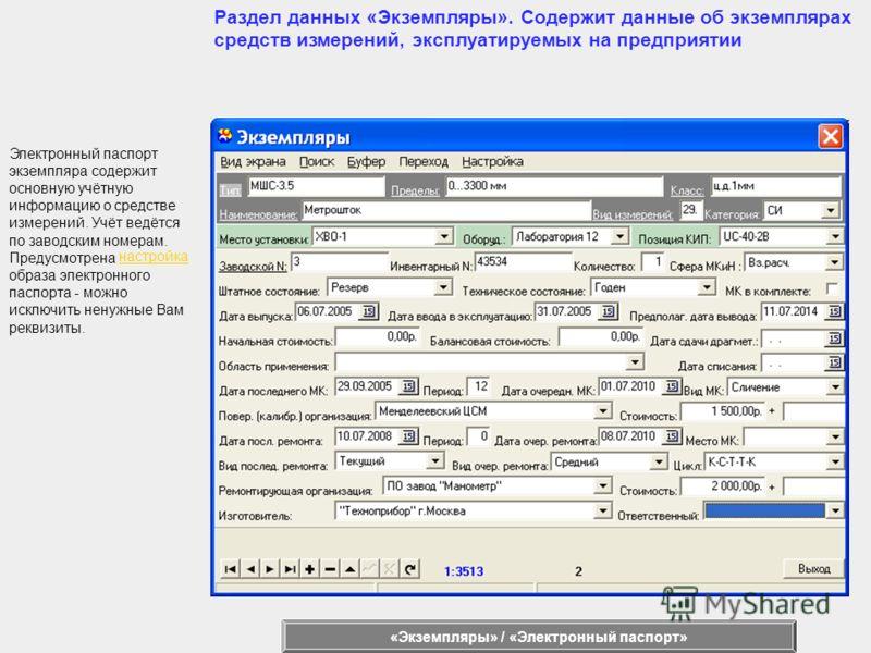 Электронный паспорт экземпляра содержит основную учётную информацию о средстве измерений. Учёт ведётся по заводским номерам. Предусмотрена образа электронного паспорта - можно исключить ненужные Вам реквизиты. Раздел данных «Экземпляры». Содержит дан