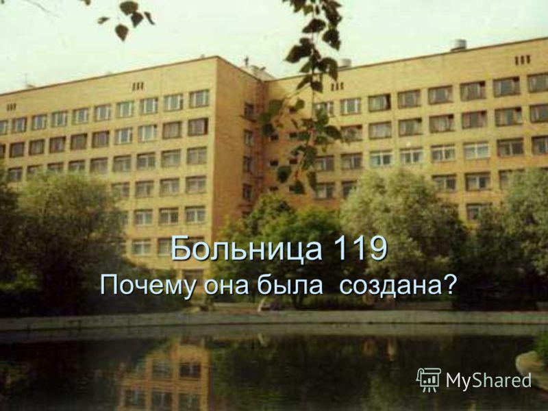 Больница 119 Почему она была создана?