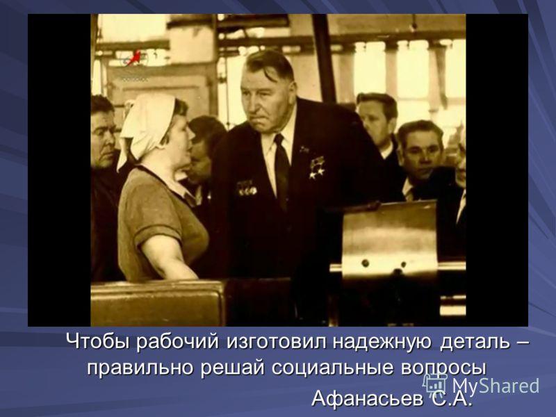 Чтобы рабочий изготовил надежную деталь – правильно решай социальные вопросы Афанасьев С.А. Афанасьев С.А.