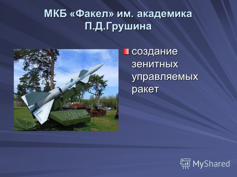 МКБ «Факел» им. академика П.Д.Грушина создание зенитных управляемых ракет