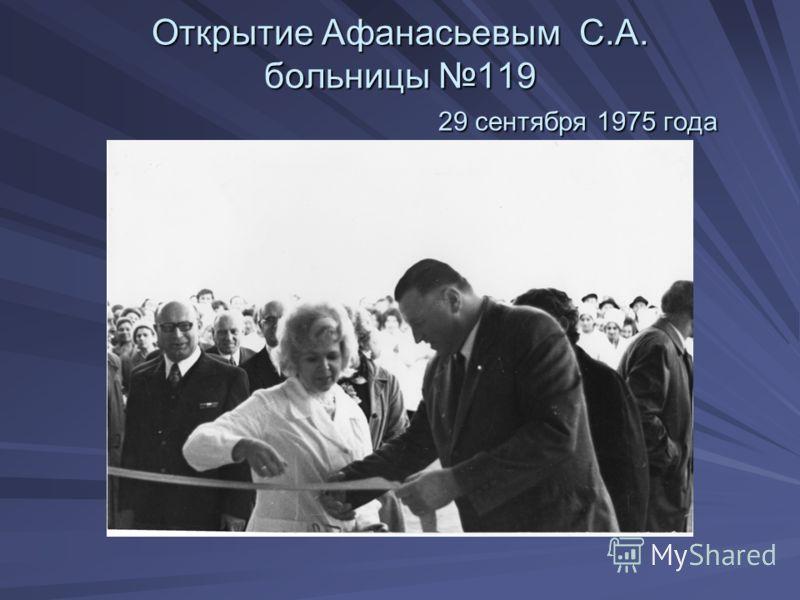 Открытие Афанасьевым С.А. больницы 119 29 сентября 1975 года