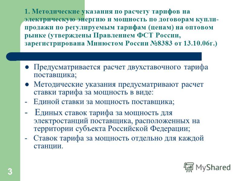 3 1. Методические указания по расчету тарифов на электрическую энергию и мощность по договорам купли- продажи по регулируемым тарифам (ценам) на оптовом рынке (утверждены Правлением ФСТ России, зарегистрирована Минюстом России 8383 от 13.10.06г.) Пре