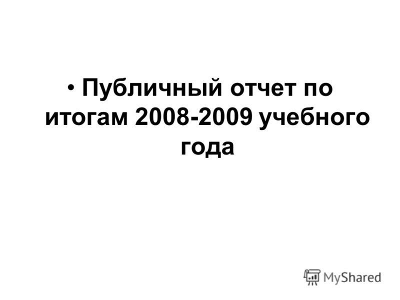 Публичный отчет по итогам 2008-2009 учебного года