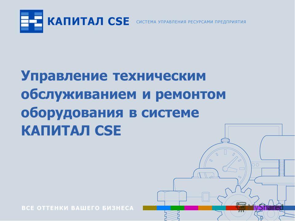 Управление техническим обслуживанием и ремонтом оборудования в системе КАПИТАЛ CSE