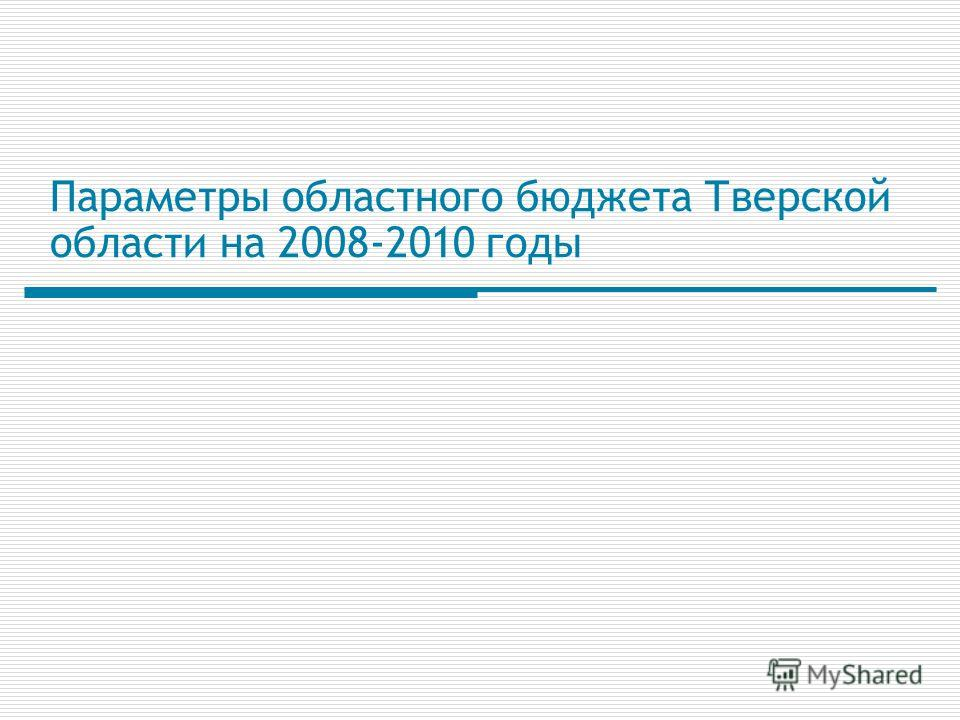 1 Параметры областного бюджета Тверской области на 2008-2010 годы