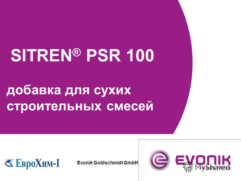 SITREN ® PSR 100 добавка для сухих строительных смесей Evonik Goldschmidt GmbH