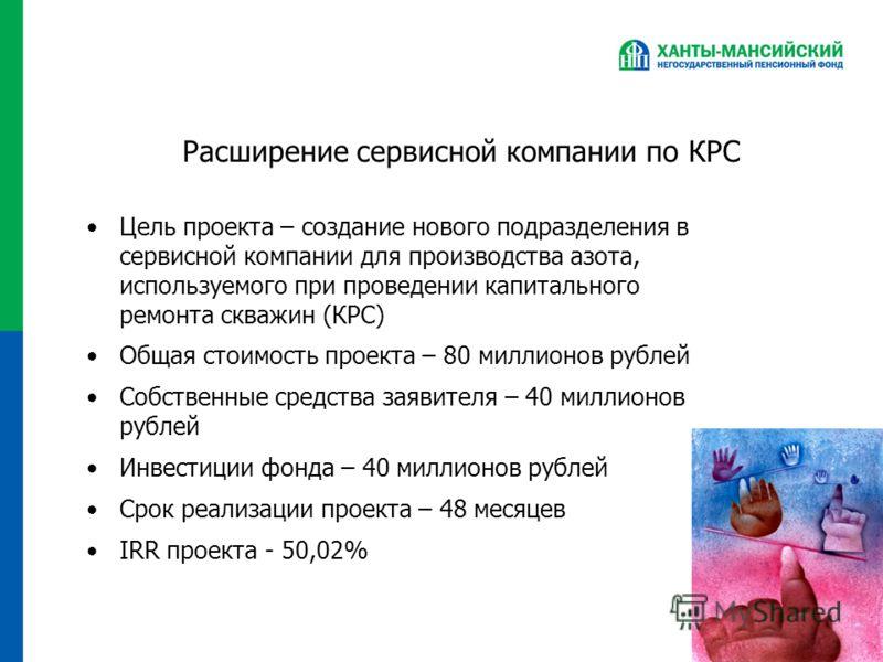 Расширение сервисной компании по КРС Цель проекта – создание нового подразделения в сервисной компании для производства азота, используемого при проведении капитального ремонта скважин (КРС) Общая стоимость проекта – 80 миллионов рублей Собственные с