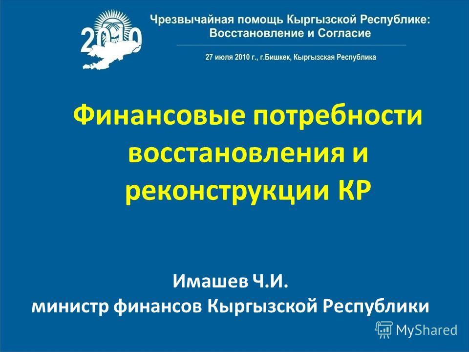Имашев Ч.И. министр финансов Кыргызской Республики Финансовые потребности восстановления и реконструкции КР