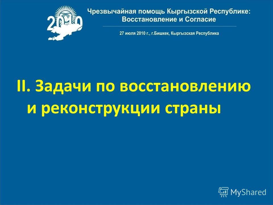 II. Задачи по восстановлению и реконструкции страны