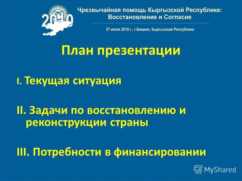 План презентации I. Текущая ситуация II. Задачи по восстановлению и реконструкции страны III. Потребности в финансировании