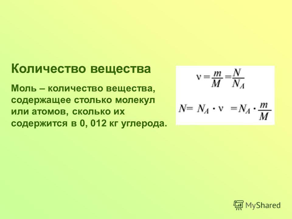 Количество вещества Моль – количество вещества, содержащее столько молекул или атомов, сколько их содержится в 0, 012 кг углерода.