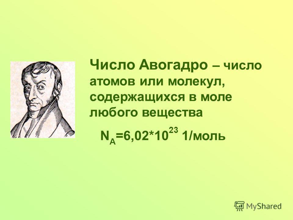Число Авогадро – число атомов или молекул, содержащихся в моле любого вещества N A =6,02*10 23 1/моль