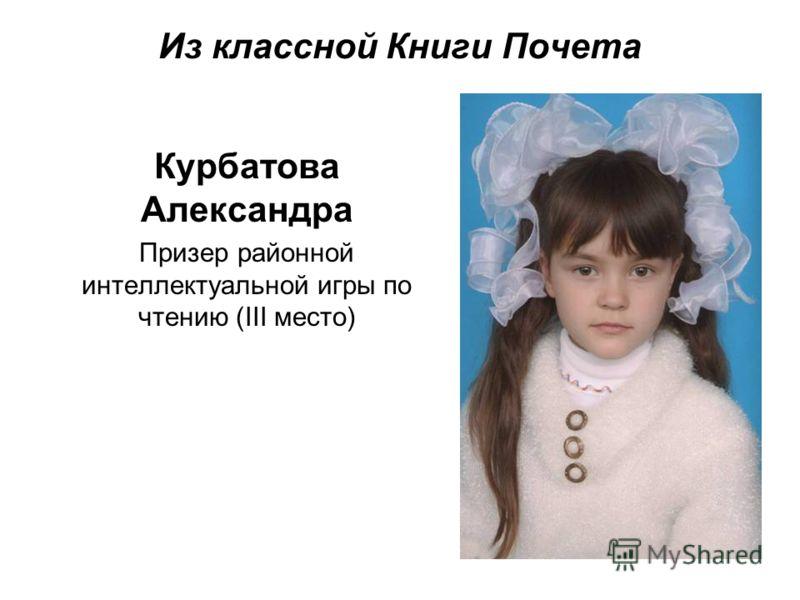 Из классной Книги Почета Курбатова Александра Призер районной интеллектуальной игры по чтению (III место)