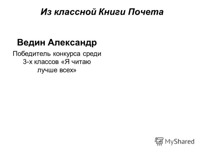 Из классной Книги Почета Ведин Александр Победитель конкурса среди 3-х классов «Я читаю лучше всех»