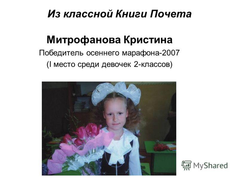 Из классной Книги Почета Митрофанова Кристина Победитель осеннего марафона-2007 (I место среди девочек 2-классов)