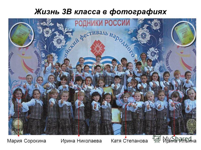 Жизнь 3В класса в фотографиях Ирина ИльинаКатя СтепановаИрина НиколаеваМария Сорокина
