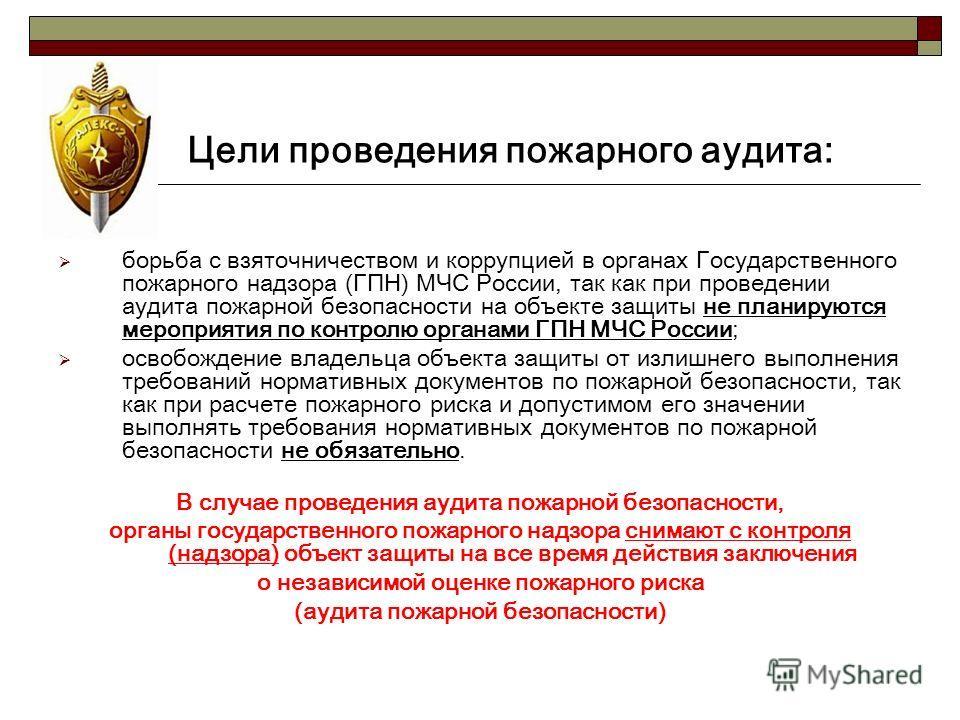 Цели проведения пожарного аудита: борьба с взяточничеством и коррупцией в органах Государственного пожарного надзора (ГПН) МЧС России, так как при проведении аудита пожарной безопасности на объекте защиты не планируются мероприятия по контролю органа