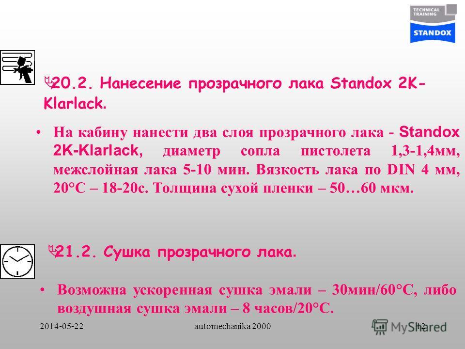 2014-05-22automechanika 200011 18.2 Нанесение эмали типа «металлик». На окрашиваемые элементы нанести два слоя эмали - основы Standox Basis-Lack, диаметр сопла пистолета 1,3-1,4мм, межслойная сушка эмали 5-10 мин. Вязкость эмали по DIN 4 мм, 20°С – 2