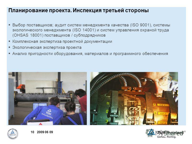 10 2009 06 09 Планирование проекта. Инспекция третьей стороны Выбор поставщиков; аудит систем менеджмента качества (ISO 9001), системы экологического менеджмента (ISO 14001) и систем управления охраной труда (OHSAS 18001) поставщиков / субподрядчиков