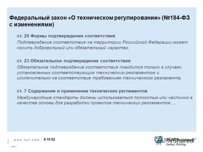 5 2009 10 02 ст. 20 Формы подтверждения соответствия Подтверждение соответствия на территории Российской Федерации может носить добровольный или обязательный характер. ст. 23 Обязательное подтверждение соответствия Обязательное подтверждение соответс