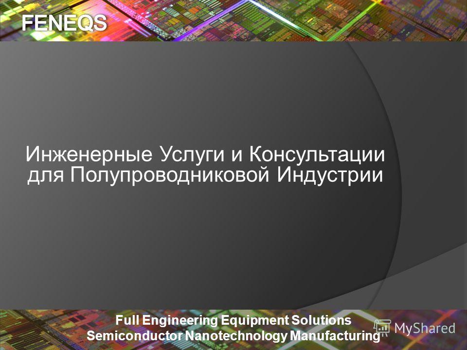 Full Engineering Equipment Solutions Semiconductor Nanotechnology Manufacturing Инженерные Услуги и Консультации для Полупроводниковой Индустрии