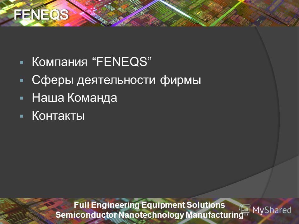 5/22/20142 Full Engineering Equipment Solutions Semiconductor Nanotechnology Manufacturing Компания FENEQS Сферы деятельности фирмы Наша Команда Контакты
