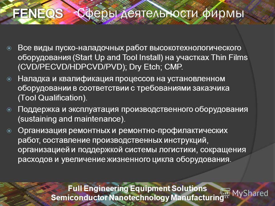 5/22/20145 Full Engineering Equipment Solutions Semiconductor Nanotechnology Manufacturing Сферы деятельности фирмы Все виды пуско-наладочных работ высокотехнологического оборудования (Start Up and Tool Install) на участках Thin Films (CVD/PECVD/HDPC