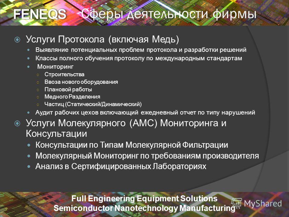 5/22/20147 Full Engineering Equipment Solutions Semiconductor Nanotechnology Manufacturing Услуги Протокола (включая Медь) Выявляние потенциальных проблем протокола и разработки решений Классы полного обучения протоколу по международным стандартам Мо