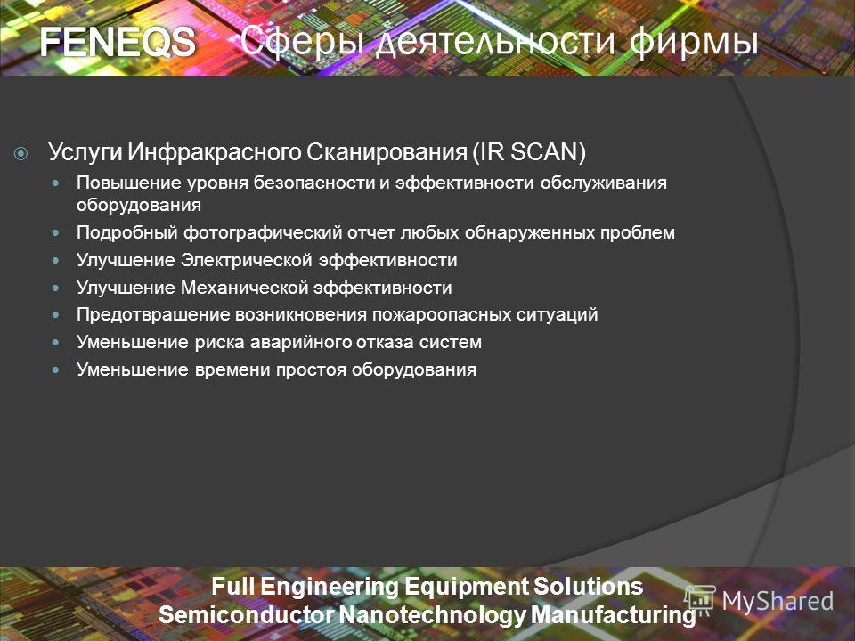 5/22/20148 Full Engineering Equipment Solutions Semiconductor Nanotechnology Manufacturing Услуги Инфракрасного Сканирования (IR SCAN) Повышение уровня безопасности и эффективности обслуживания оборудования Подробный фотографический отчет любых обнар