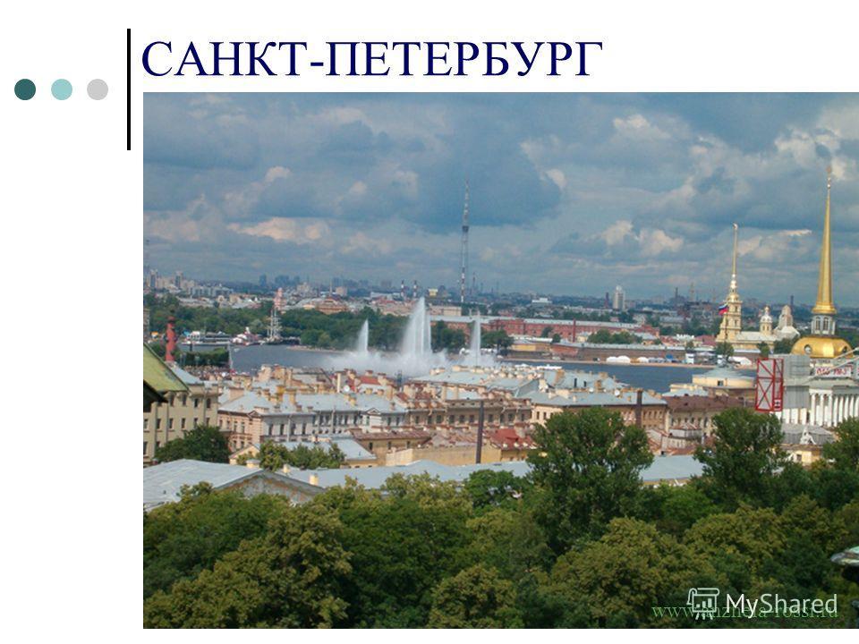 САНКТ-ПЕТЕРБУРГ www.anzhela-rossi.ru
