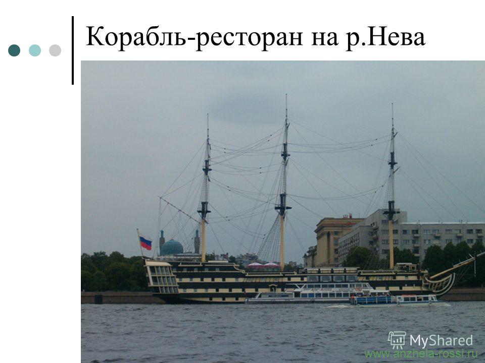 Корабль-ресторан на р.Нева