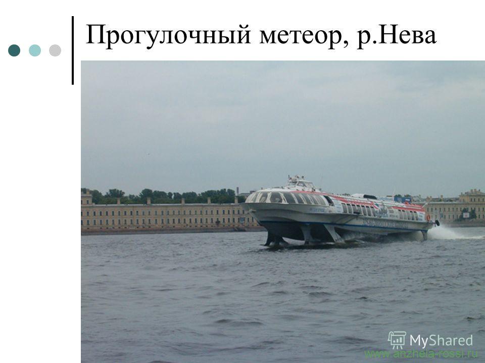 Прогулочный метеор, р.Нева