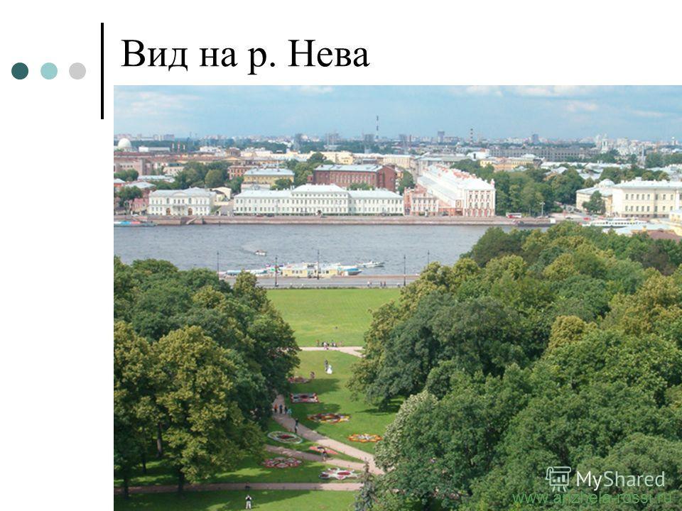 Вид на р. Нева