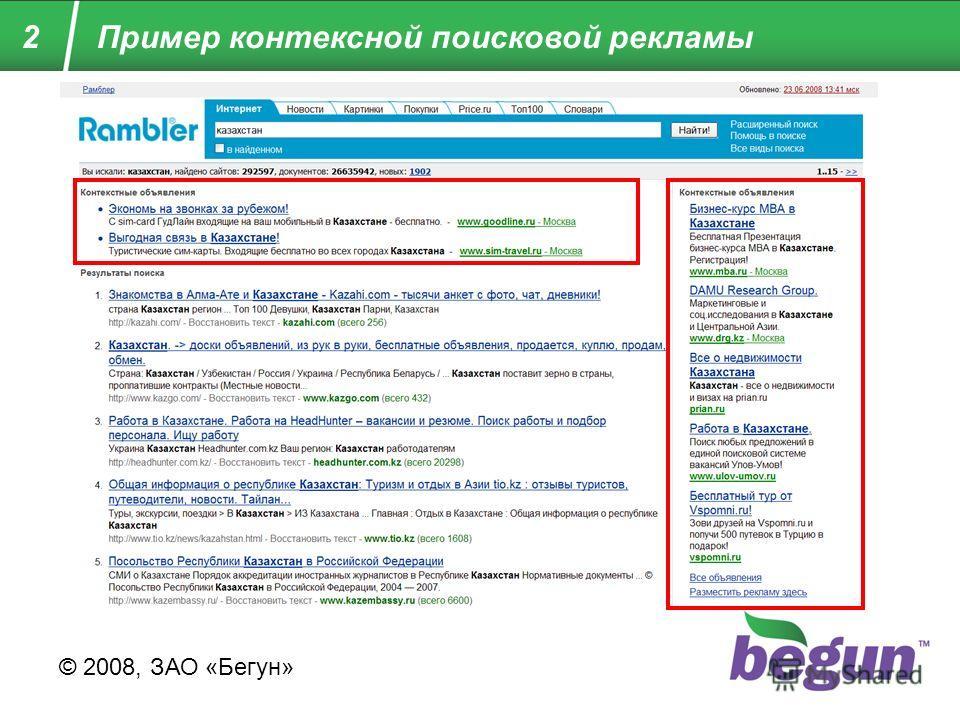 2 Пример контексной поисковой рекламы © 2008, ЗАО «Бегун»