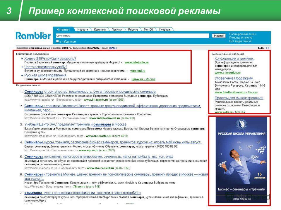 3 Пример контексной поисковой рекламы