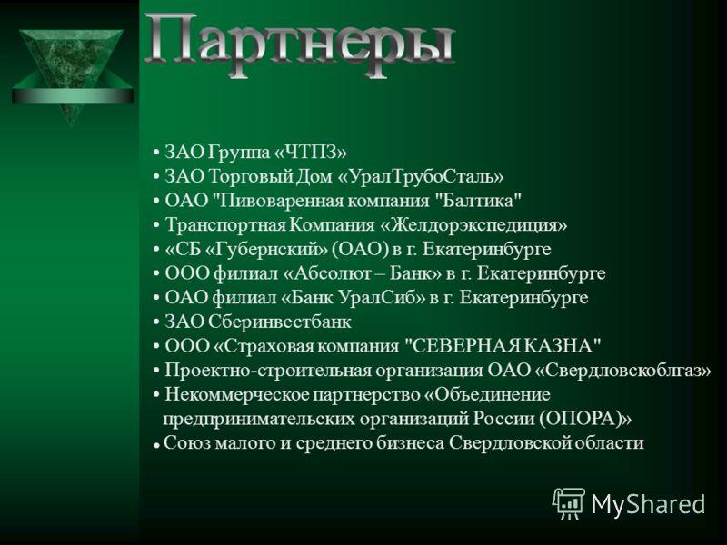 ЗАО Группа «ЧТПЗ» ЗАО Торговый Дом «УралТрубоСталь» ОАО
