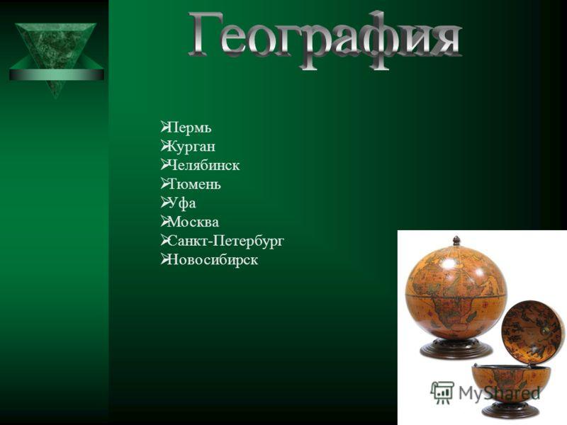 Пермь Курган Челябинск Тюмень Уфа Москва Санкт-Петербург Новосибирск