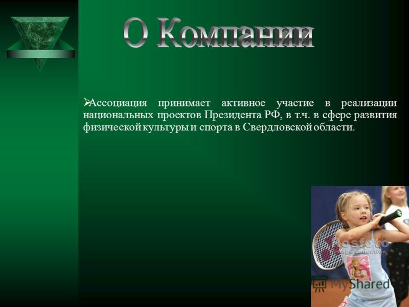 Ассоциация принимает активное участие в реализации национальных проектов Президента РФ, в т.ч. в сфере развития физической культуры и спорта в Свердловской области.
