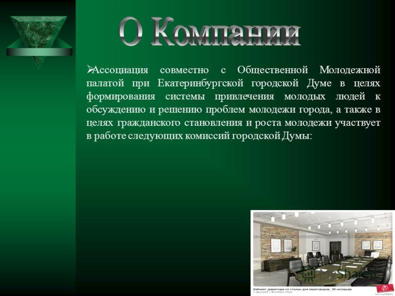 Ассоциация совместно с Общественной Молодежной палатой при Екатеринбургской городской Думе в целях формирования системы привлечения молодых людей к обсуждению и решению проблем молодежи города, а также в целях гражданского становления и роста молодеж