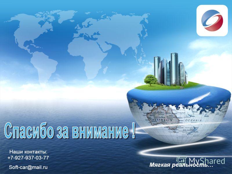 LOGO Мягкая реальность… Наши контакты: +7-927-937-03-77 Soft-car@mail.ru