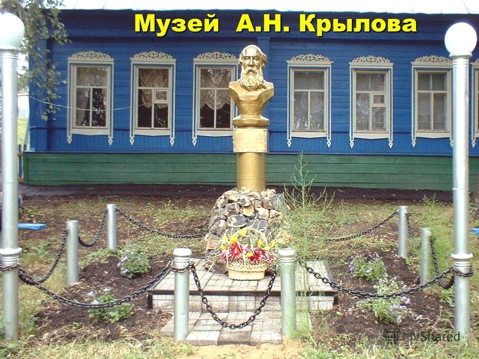 Музей А.Н. Крылова