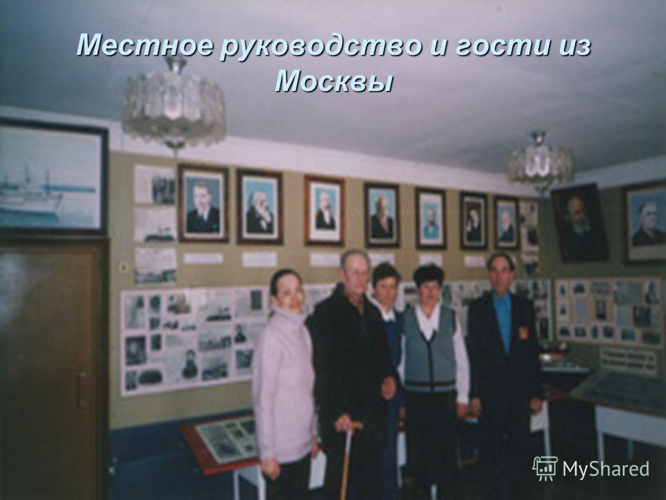 Местное руководство и гости из Москвы