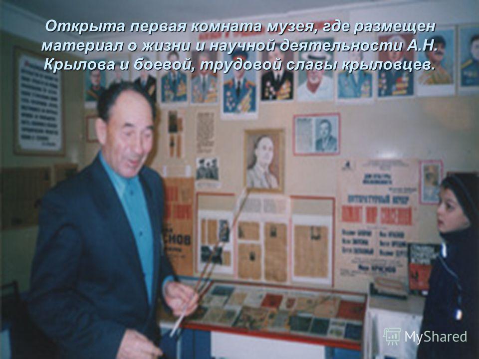 Открыта первая комната музея, где размещен материал о жизни и научной деятельности А.Н. Крылова и боевой, трудовой славы крыловцев.
