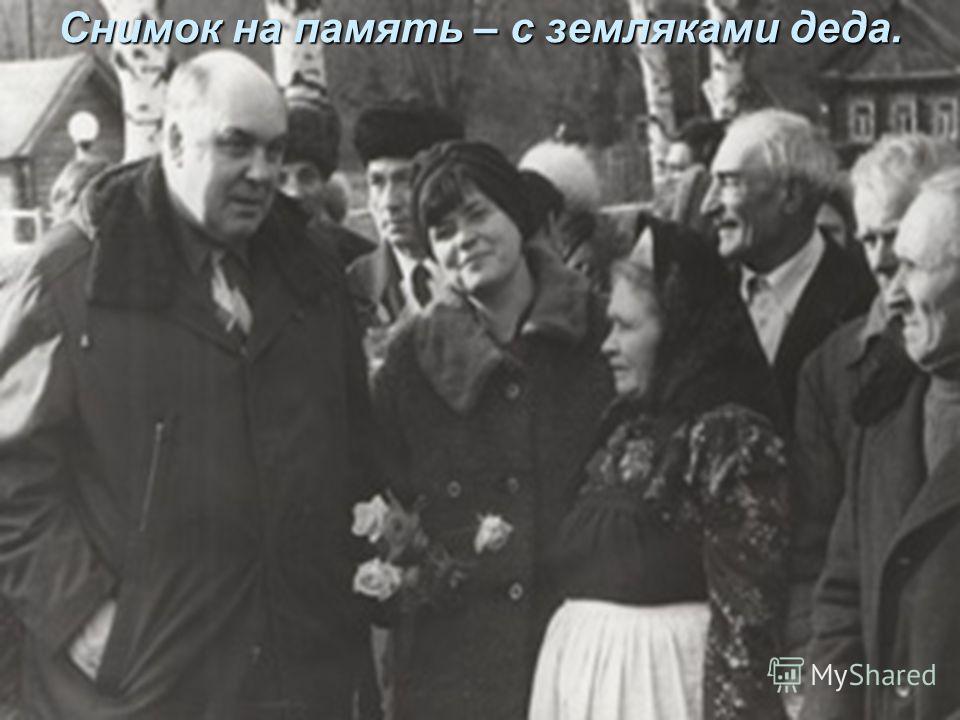 Снимок на память – с земляками деда.