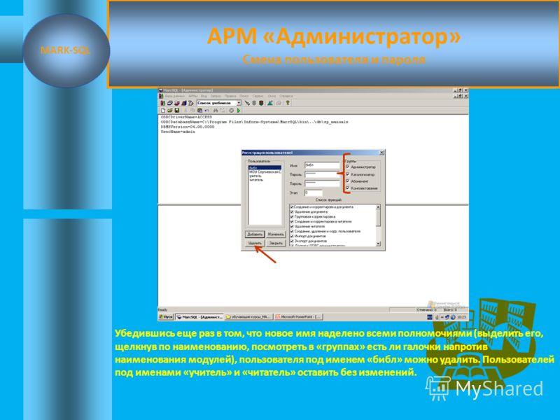 АРМ «Администратор» Смена пользователя и пароля Уважаемые коллеги! Создатели программы предлагают Вам работать под именем «библ». Пользователь под таким именем имеет полномочия в работе с программой без ограничений. Эту запись мы сейчас изменим. Это
