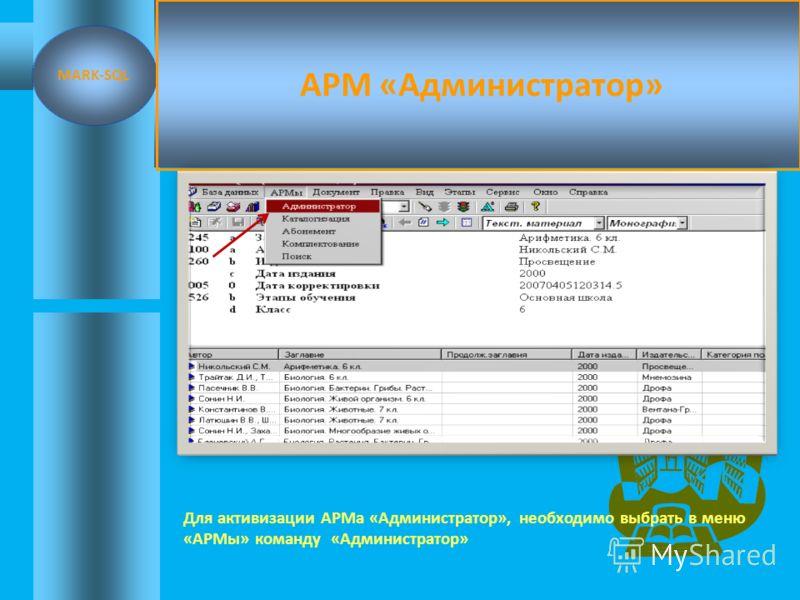 АРМ «Администратор» 1. Вход в АРМ 2. Функции модуля «Администратор»: а) сохранение (восстановление) баз данных б) создание баз данных в) смена пользователя MARK-SQL